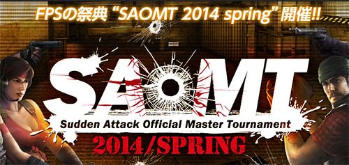サドンアタック公式大会『SAOMT 2014 Spring』が5/5(月・祝)11時より開催