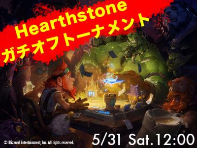 オフライン大会『Hearthstoneガチオフトーナメント』が「e-sports SQUARE AKIHABARA」で5/31(土)に開催