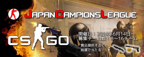 オンライン大会『CS:GO JapanChampionsLeague』Day 4 決勝戦 もふもふ喫茶 [vs] Kongou が6/22(日)20時より開催中