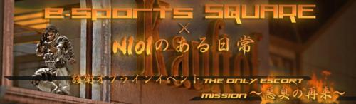 『Alliance of Valiant Arms』護衛モードのオフラインイベントが6/21(土)に『e-Sports SQUARE』で開催