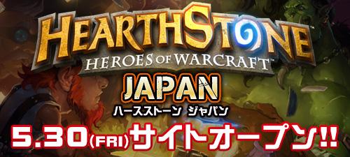 『Hearthstone』の情報コミュニティサイト『Hearthstone Japan』がオープン