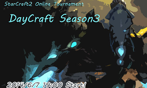 StarcraftIIのオンライントーナメント『DayCraft Season3』が6/7(土)19:15より開催