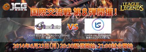 日本『Rascal Jester』と香港『Cyber Games Arena LEGENDs』のLeague of Legends国際交流戦が6/23(月)に開催