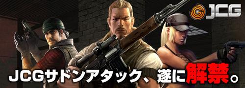 『JCG』がオンラインFPS『サドンアタック』を競技ゲームに採用、7/5(土)に記念大会を開催
