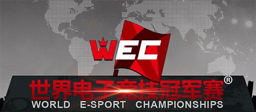 世界大会『World e-Sports Championships 2014』DOTA2部門が9/5(金)~7(日)に開催
