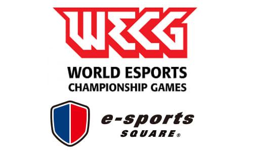 eスポーツの世界大会『World e-Sports Championship Games』(WECG)と『e-sports SQUARE』が戦略的パートナーシップ契約を締結