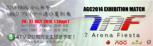 Halo 4大会『AGC 7 ARENA FIESTA』が2014年7月26日(土)、27日(日)に開催