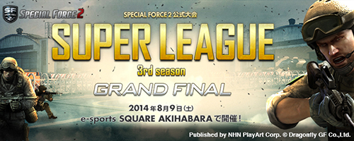 SPECIAL FORCE2公式大会『SUPER LEAGUE 3rd Season GRAND FINAL』が8/9(土)に秋葉原で開催