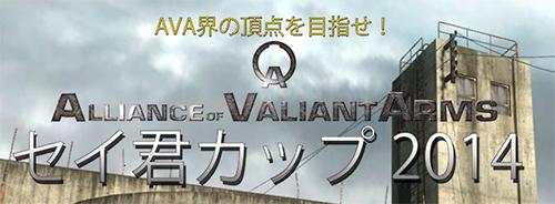 ユーザー主催の爆破大会『Alliance of Valiant Arms セイ君カップ 2014』が8月8月(金)~17日(日)に開催