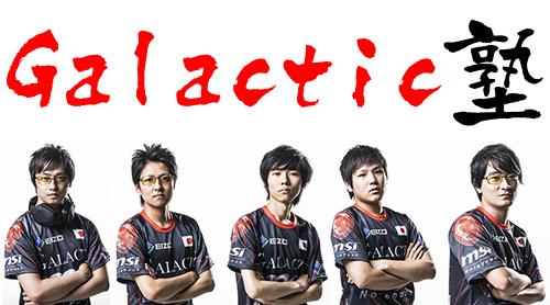 『AVA』日本トップチーム『Galactic』によるオフライン講座イベント「Galactic塾」第2回が8/2(土)に開催