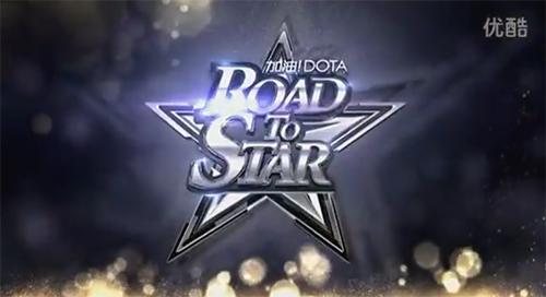 中国でDOTA2を題材とした素人参加型のリアリティ番組『Road to Star』が放送開始