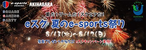 『esports SQUARE AKIHABARA』が「eスク 夏のe-sports祭り」を8/13(水)~17(日)に5日連続で開催、大会やパブリックビューイングを実施