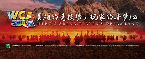 競技ゲームの世界大会『World Cyber Arena』(WCA)が賞金総額約3.3億円で開催