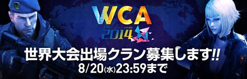世界大会『World Cyber Arena 2014』「Crossfire」部門に日本代表として出場を希望する2チームを募集中
