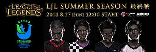 『LJL Summer Season』最終戦が8/17(日)12時よりe-Sports SQUAREで開催、当日に重大発表あり