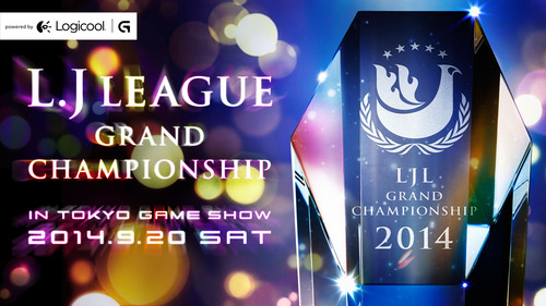 『LJL Grand Championship』が「東京ゲームショウ2014」で開催、DetonatioN FMとRascal Jesterが激突