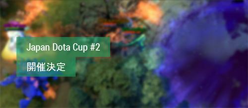 『Japan Dota Cup #2』が9月6日(土)~7日(日)に開催、出場チームの募集を開始