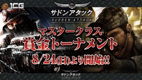 賞金総額5万5000円のサドンアタック大会『JCG SAマスタークラス』が8/24(日)より開幕