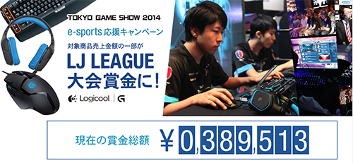 『LJL Grand Championship』の優勝賞金がアマゾンにおけるLogicool G製品の売上により38万円に増加