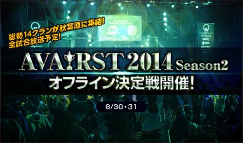 国際大会の日本代表決定戦『AVARST2014 Season2』決勝トーナメントが8/30(土)、8/31(日)に開催