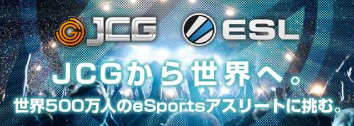 『Japan Competitive Gaming』が『Electronic Sports League』とパートナーシップ契約を締結、本年中にESL Japanの運営を開始