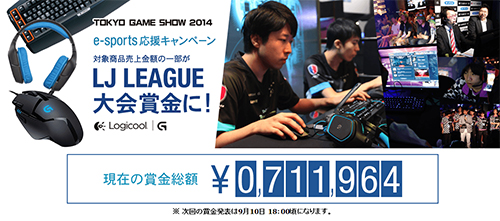 『LJL Grand Championship』の優勝賞金がアマゾンにおけるLogicool G製品の売上により30万円から71万円に増加