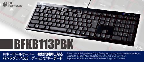 BitFerrousのパンタグラフ式ゲーミングキーボード『BFKB113PBK』が価格改定、3/25(金)より1000円値引きの3980円で販売