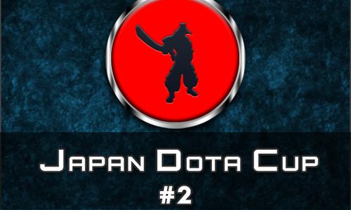 『Japan Dota Cup #2』が9月6日(土)~7日(日)に開催、トーナメント組み合わせ発表