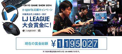 『LJL Grand Championship』の優勝賞金がアマゾンにおけるLogicool G製品の売上により30万円から119万円に増加