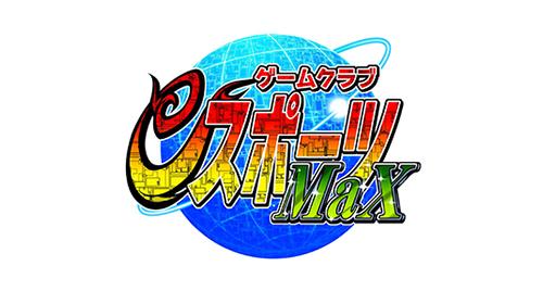 テレビ番組「ゲームクラブeスポーツMaX」の公開収録が10/5(日)に開催、観覧希望者を抽選で20名招待