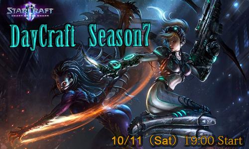 世界大会『WECG』StarCraft II部門の日本代表決定戦予選となる『DayCraft Season7』が10/11(日)に開催