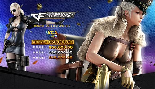 世界大会『World Cyber Arena(WCA)』Crossfire部門に日本代表Advance、Exectiveが出場