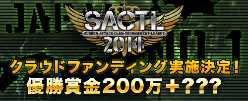 サドンアタック公式大会『SACTL2014』がクラウドファンディング制度を採用、特別ゲーム内アイテム売上の20%を優勝賞金200万円に上乗せ