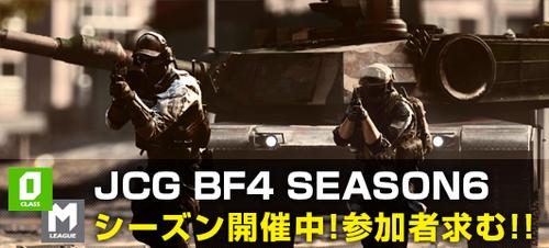 『JCG BF4マスタークラス Season6 8on8コンクエスト』が10/18(土)、19(日)に開催