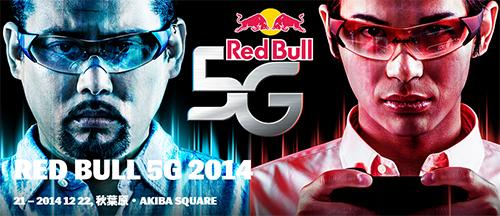 『Red Bull 5G 2014 Finals』日本一の座を賭けて競い合う東西の代表選手が決定、12/21(日)に秋葉原で対決