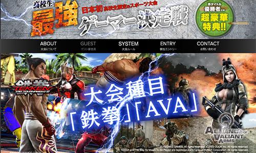 高校生限定参加のeスポーツ大会『高校生最強ゲーマー決定戦』が11~12月に開催