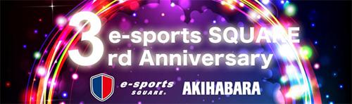 eスポーツ専用施設『e-Sports SQUARE』の3周年記念パーティ、社会人リーグ設立を目指したイベントが11/14(金)に開催