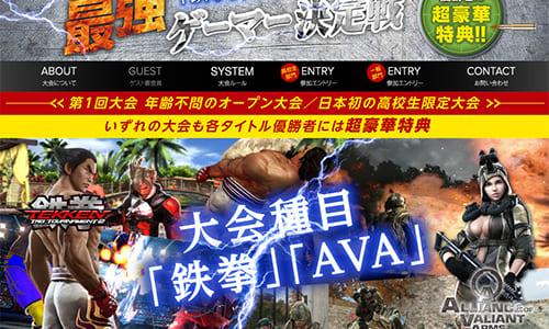 eスポーツ大会『最強ゲーマー決定戦』決勝大会の観覧応募がスタート、12月7日(日)に東京・赤坂で開催