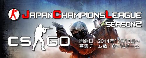 オンライン大会『CS:GO JapanChampionsLeague Season2』決勝トーナメント出場の8チームが決定、1回戦が本日20時より開催