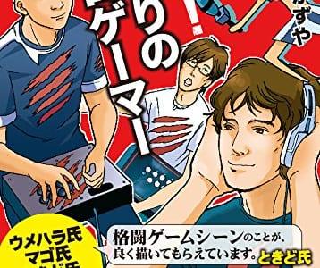 格闘ゲームのプロゲーマーに迫るマンガ「突撃! となりのプロゲーマー」の単行本が12/17(水)に発売