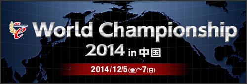 世界大会『International e-Culture Festival 2014』AVA部門に日本チームDeToNatorが出場