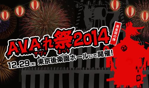 『AVARST 2014 Season3』決勝戦が12/29(月)に後楽園ホール「AVAれ祭2014 -後楽園の陣-」で開催