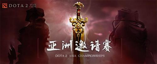 招待制大会『DOTA2 Asia Championship』の招待8チーム中6チームが発表に