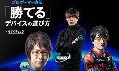 『アマゾン』の「ゲーミングデバイスストア」がリニューアルオープン、日本のプロゲーマーたちが「勝てる」デバイスの選び方を紹介