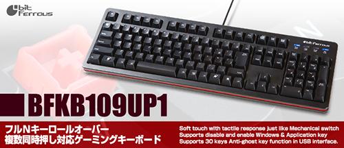 ビットフェローズのメンブレン式ゲーミングキーボード 『BFKB109UP1』が4780円→3980円に値下げ