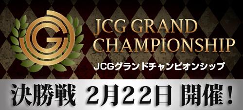 『JCG Grand Championship 2015』LoL部門決勝戦DetonatioN FM vs DetonatioN RFが2/22(日)20時よりスタート