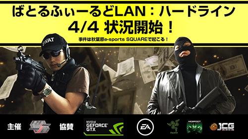 オフラインイベント『ばとるふぃーるどLAN:ハードライン』が4/4(土)にe-sports SQUAKRE AKIHABARAで開催