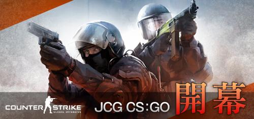 『JCG』が競技ゲームにCS:GOを採用し3部門制で大会を開催、6月からは賞金付き大会もスタート