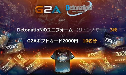 『G2A』がDetonatioNのチームユニフォームやG2Aギフトカードが当たるある応援キャンペーンを開催