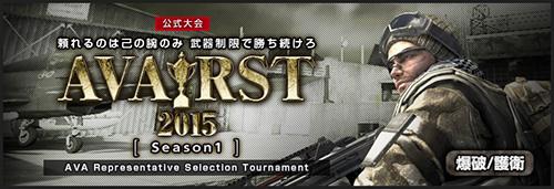 『AVARST2015 Season1』爆破・護衛 オフライン3次予選・決勝戦トーナメントが4/18(土)12:30~、19(日)10:30~に開催